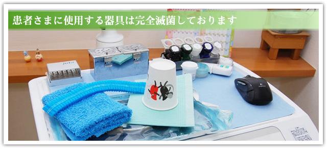 患者さまに使用する器具は完全滅菌しております