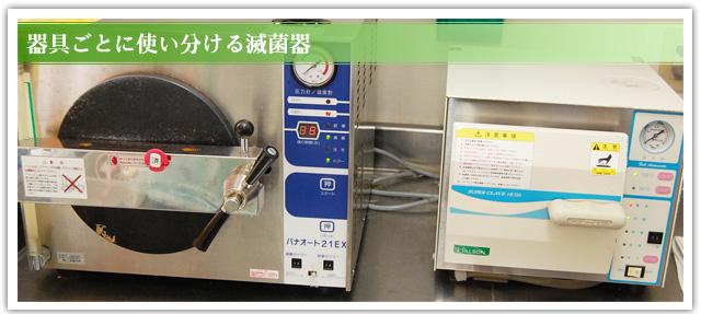 器具ごとに使い分ける滅菌器