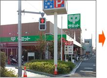 交差点にサミットストアーがありますので右折してください。